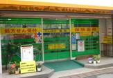 たんぽぽ薬局大島店