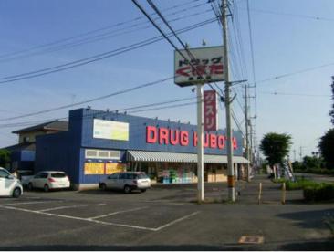 ドラッグくぼた 泉町店の画像1