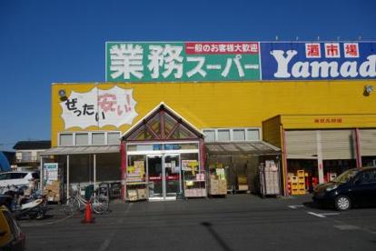 業務スーパー 久喜東店の画像1