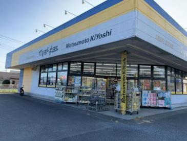 マツモトキヨシ 八郷店の画像1