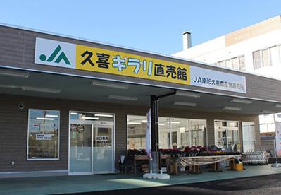 JA南彩 久喜直売所(久喜キラリ直売館)の画像1