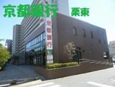 京都銀行 栗東支店