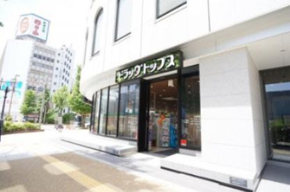 ドラッグトップス 新潟駅前店の画像1