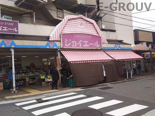 ジョイエール宇治川店の画像