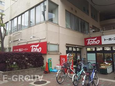トーホーストア ポーアイ店の画像2