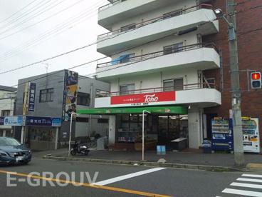トーホーストア旗塚店の画像1