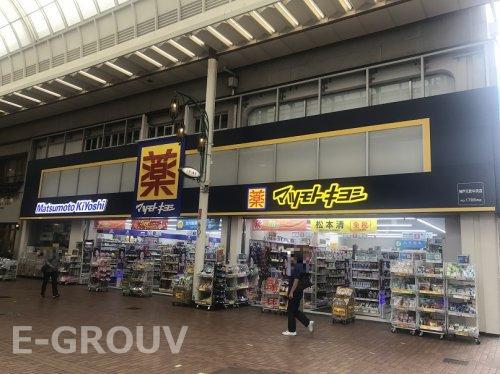 マツモトキヨシ神戸元町中央店の画像