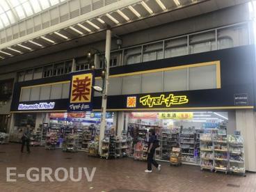 マツモトキヨシ神戸元町中央店の画像1