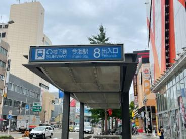 地下鉄 今池駅の画像1