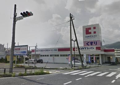 ココカラファイン 落合店の画像1