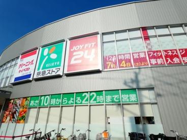 京急ストア 八丁畷の画像1