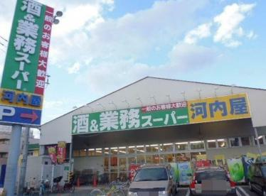 業務用スーパー 中原店の画像1