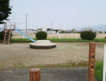 京塚公園の画像1