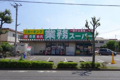 業務スーパー リカーキング町田小山店の画像1