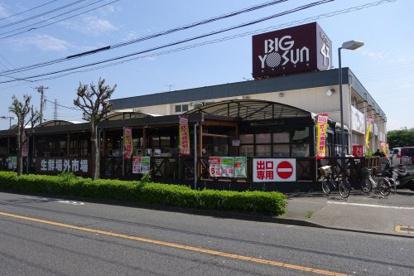 ビッグヨーサン 町田小山店の画像1