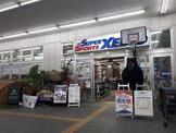 スポーツ ゼビオ 東大阪菱江店
