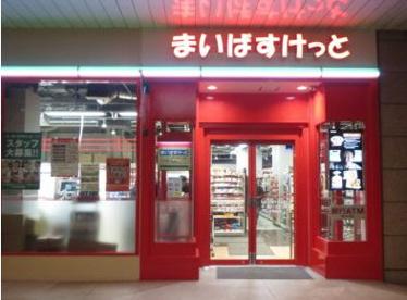 まいばすけっと 武蔵新田駅前店の画像1
