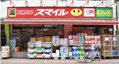 ドラッグストアスマイル武蔵新田店の画像1