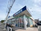 クリエイトSD(エス・ディー) 藤沢村岡東店