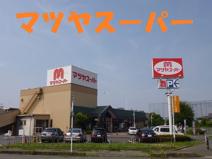 マツヤスーパー 矢倉店