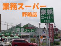 業務スーパー 野路店
