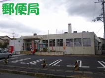 大津瀬田郵便局