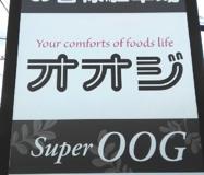 スーパーオオジ 伊丹店