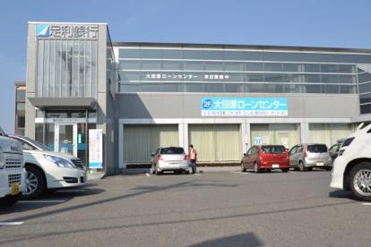 足利銀行 大田原ローンセンターの画像1