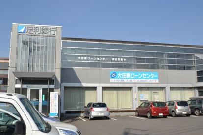 足利銀行 大田原ローンセンターの画像2