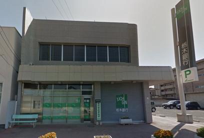 栃木銀行 大田原支店の画像2