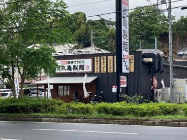 丸亀製麺 川崎宮前の画像1
