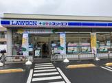 ローソン+スリーエフ 川崎北部市場店