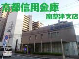 京都信用金庫 南草津支店