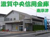 滋賀中央信用金庫