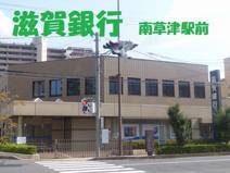 滋賀銀行 南草津店
