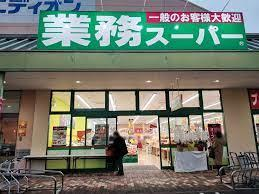 業務スーパー ソフィアモール松井山手店の画像1