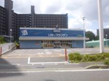 リカーマウンテン草津笠山店
