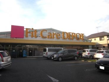 Fit Care DEPOT(フィットケア・デポ) 新吉田店の画像1