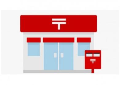 北浜東郵便局の画像1