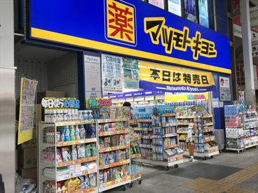 マツモトキヨシ 巣鴨駅前通り店の画像1