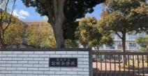 横浜市立公田小学校