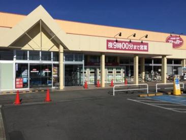 フードオフストッカー 石岡東店の画像1