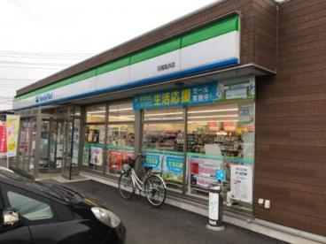ファミリーマート 石岡高浜店の画像1