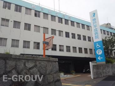 神戸平成病院の画像1