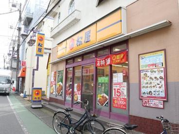 松屋 下総中山店の画像1