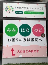 日本福祉大学付属クリニックさくらの画像1