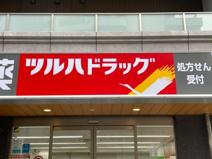 ツルハドラッグ 鶴舞店