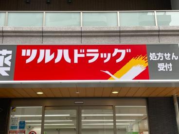 ツルハドラッグ 鶴舞店の画像1
