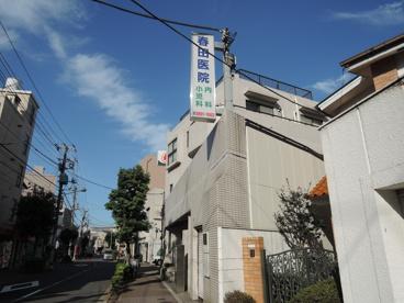 春田内科医院の画像1