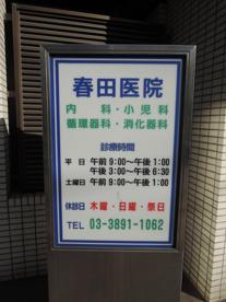 春田内科医院の画像5